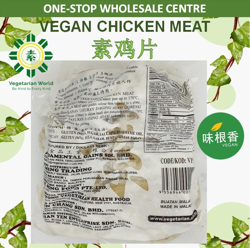 Vegan Chicken Meat 素鸡片 (1KG)-1026