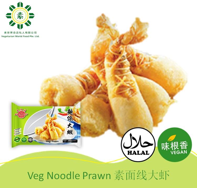 Vegan Prawn (Noodle) (EB) 面线大虾(260G) (10pcs)-0