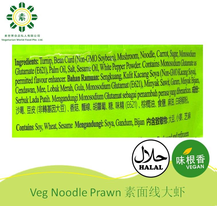 Vegan Prawn (Noodle) (EB) 面线大虾(260G) (10pcs)-2619