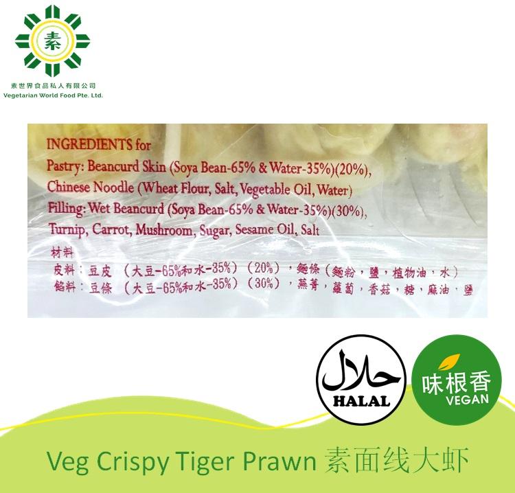 Vegan Tiger Prawn (Noodle) (TKC) 素食大虾(300G) (10pcs)-2700