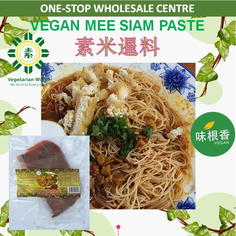 Vegan Mee Siam Paste 素米暹 (230G)-1105