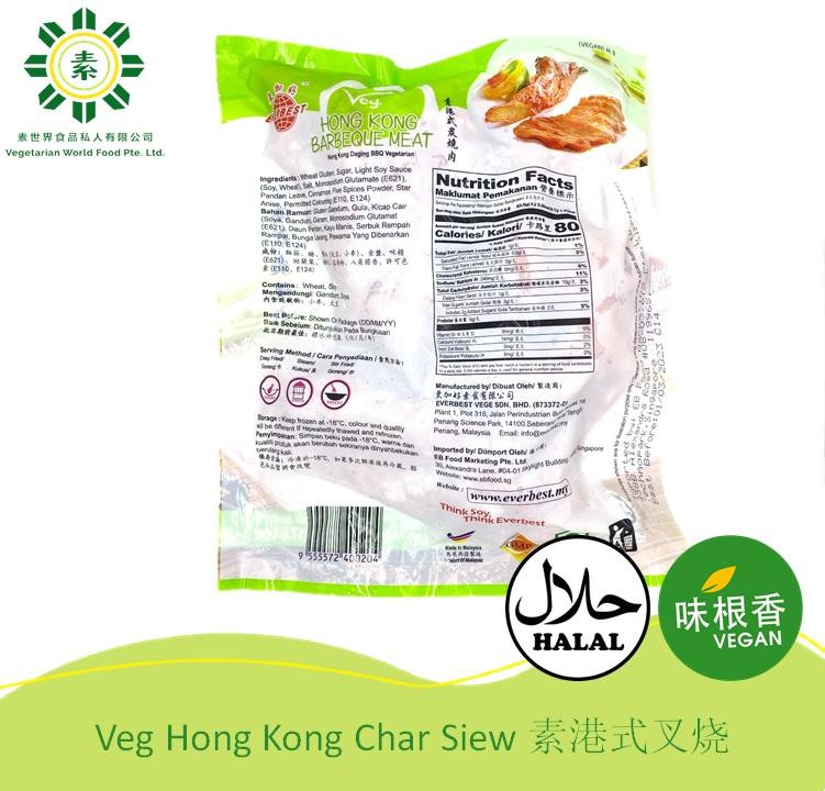 Vegan (EB) Hong Kong Char Siew 素港式叉烧 (Halal)(500G)-2744
