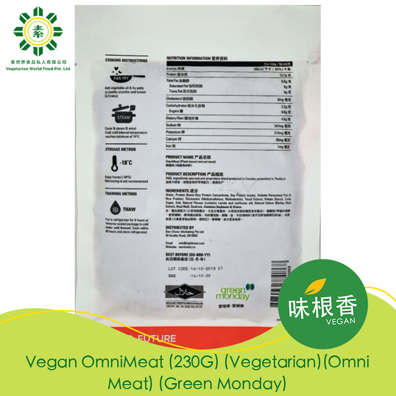 Bundle of 2 Vegan OmniMeat 新膳肉 (230G x2)-2179
