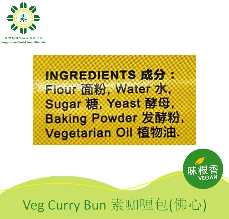 Vegan (Sincere) Curry Bun 素咖喱包 (佛心) (6pcs) (450G)-2687