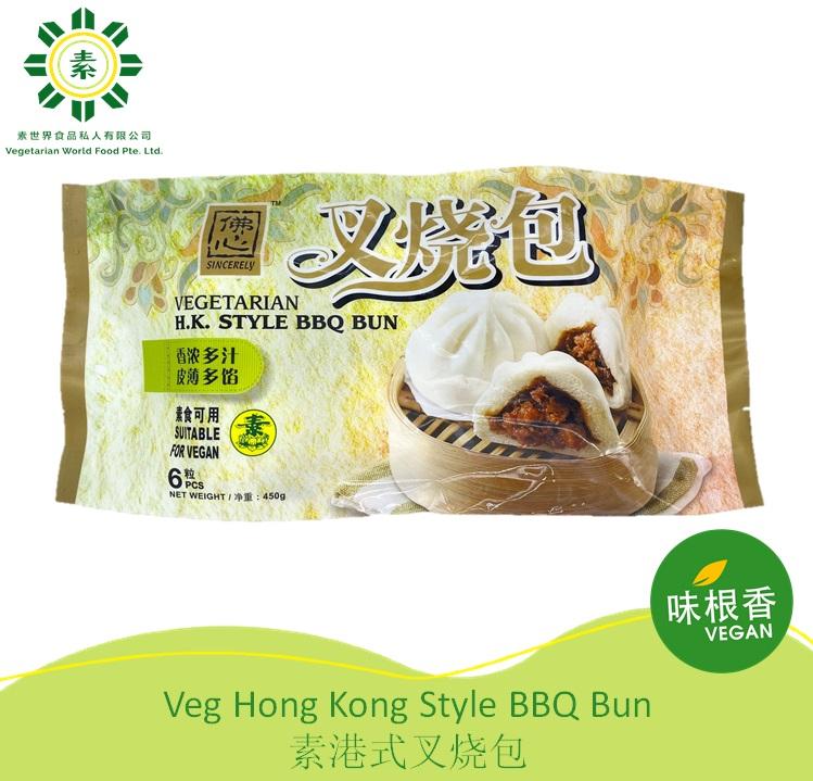 Vegan Hong Kong Style BBQ (Char Siew) Bun 素港式叉烧包 (6pcs) (450G)-2638