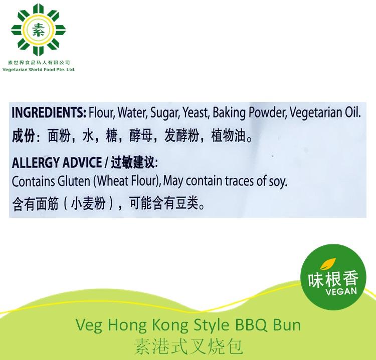 Vegan Hong Kong Style BBQ (Char Siew) Bun 素港式叉烧包 (6pcs) (450G)-2640