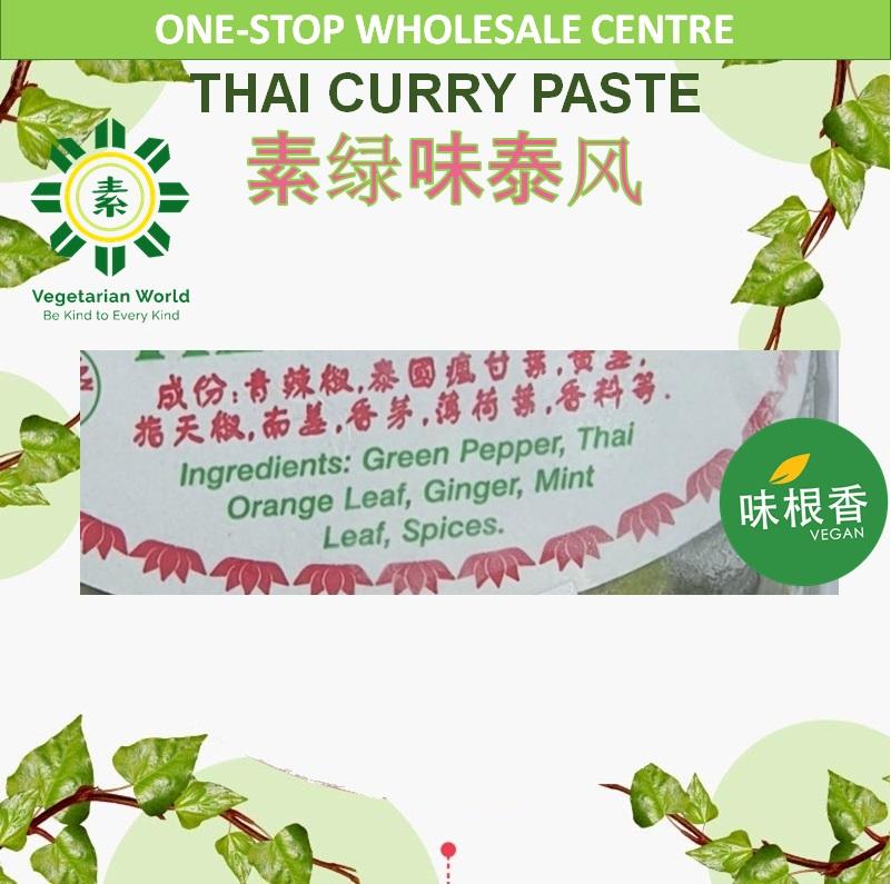 Vegan Thai Curry Paste 绿味泰风 (200G)-1306