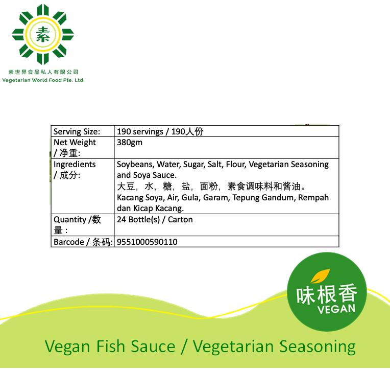 Vegan Fish Sauce 素鲜味露 (380G)-2134