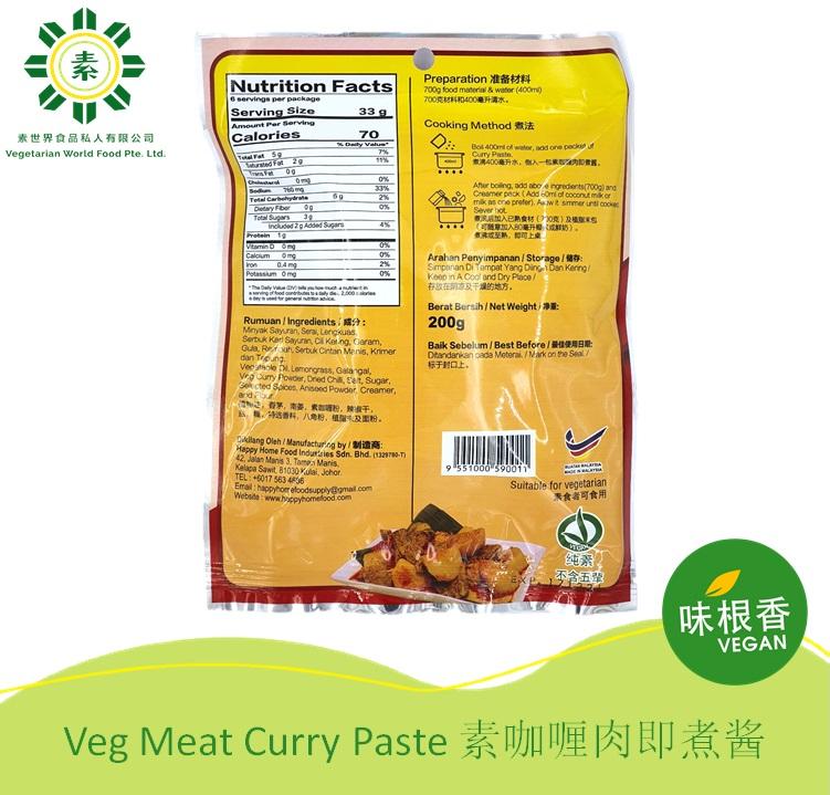 Vegetarian Meat Curry Paste 素咖喱肉即煮酱 (200G)-2581