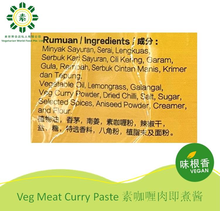 Vegetarian Meat Curry Paste 素咖喱肉即煮酱 (200G)-2582