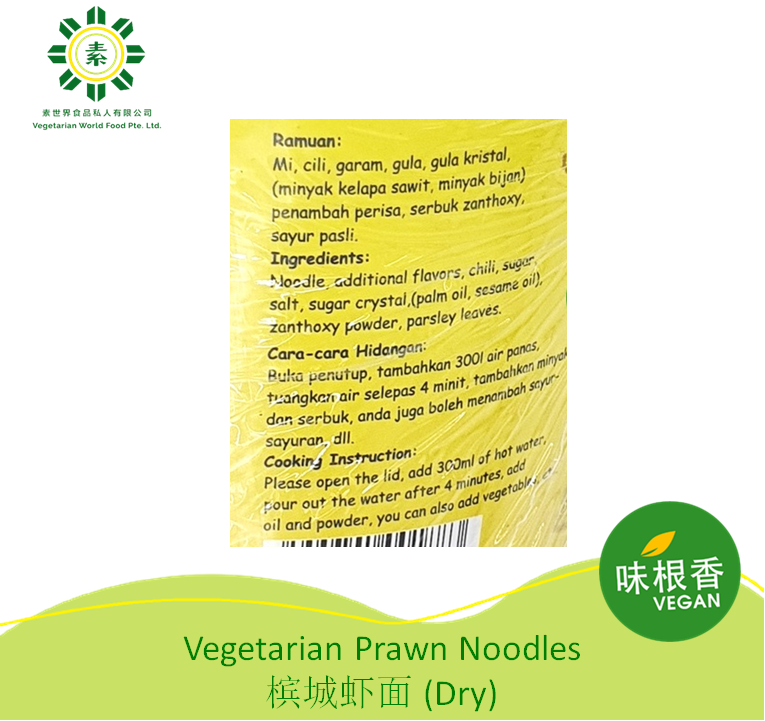 Vegetarian Prawn Noodles 槟城虾面 (Dry)(Soup)(95G)-2146