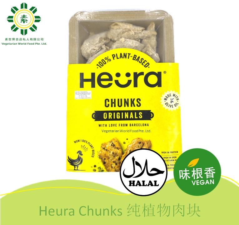 Vegan Heura Original Chunks 西班牙素肉块 (160G) / Vegetarian-1804