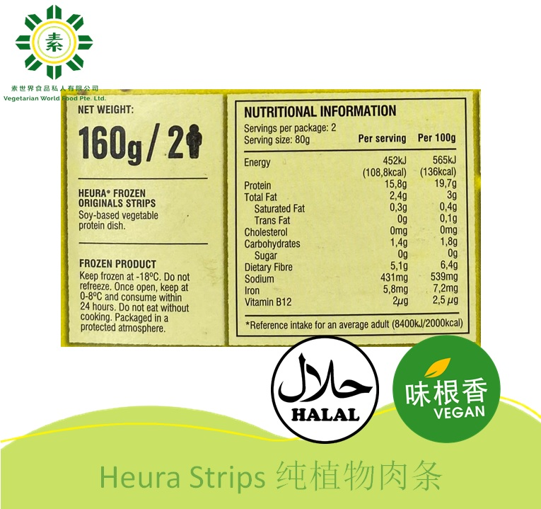 Vegan Heura Original Strips 西班牙素肉条 (160G) / Vegetarian-1811