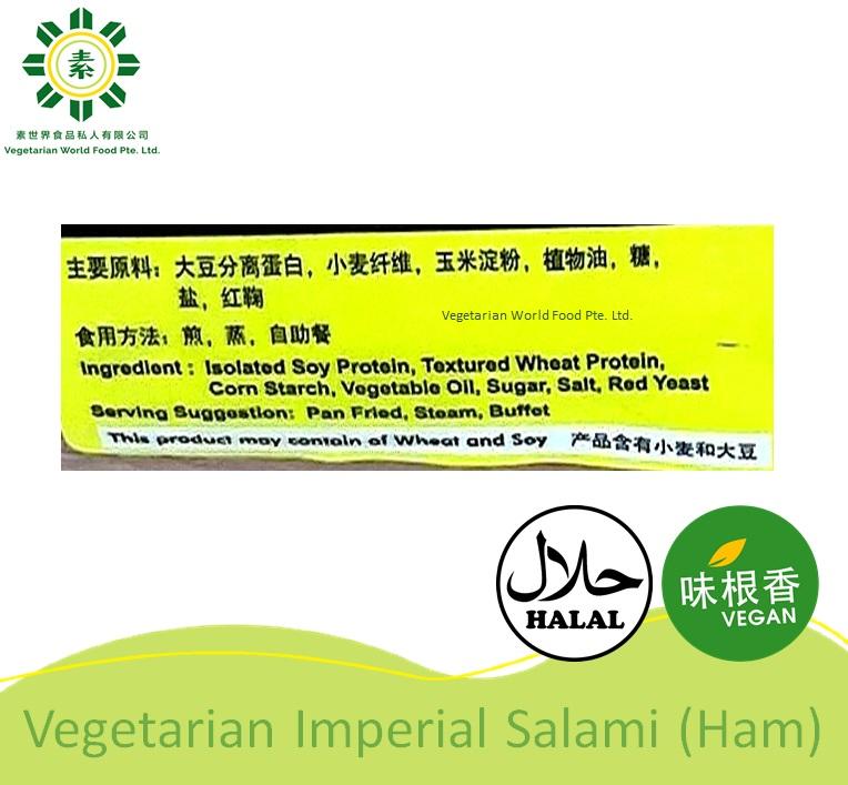 Vegetarian Imperial Salami Ham (Vegan) 素高价火腿 (1KG)-1615