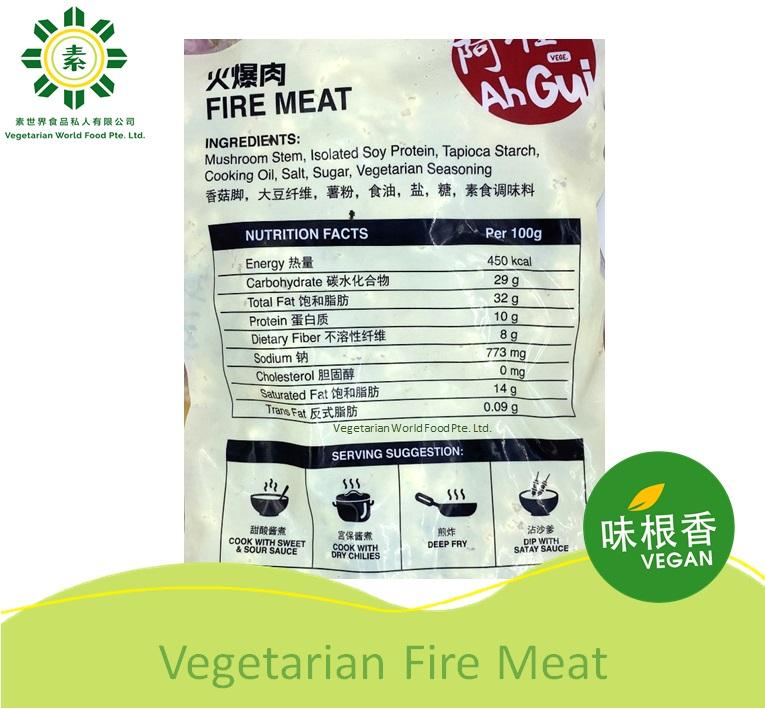 Vegan Fire Meat 素火爆肉 (500G)(Vegetarian)-1515