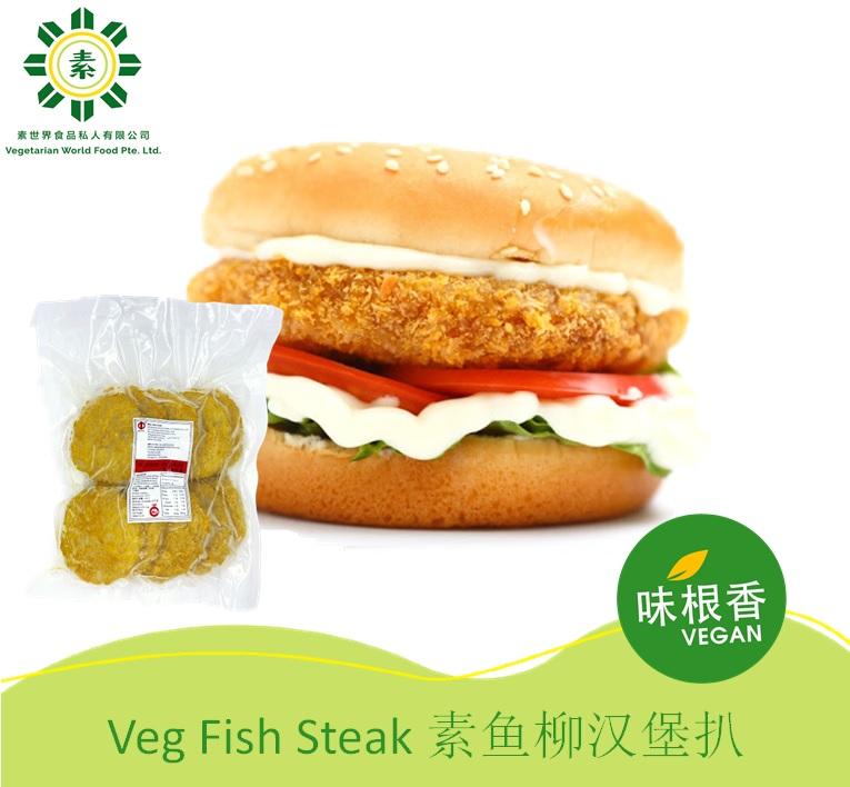 Vegetarian Fish Steak (Burger)(Vegan)(10pcs) 素鱼柳汉堡扒 500G-0