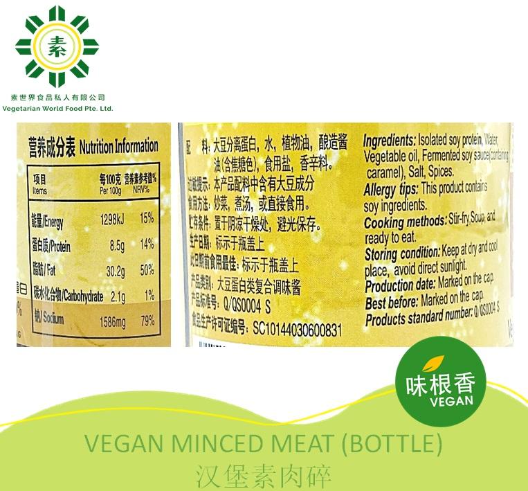 Vegetarian Minced Meat (Vegan) 汉堡素肉碎 (干粮)(225G)-1855