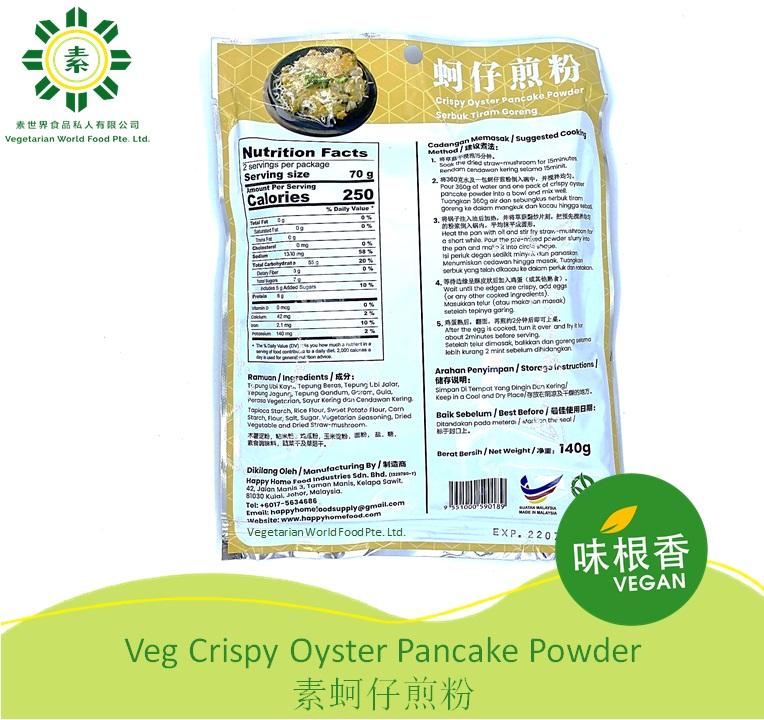 Vegan Oyster Pancake Powder (Vegetarian) 素蚝仔煎粉 (140G)-2070