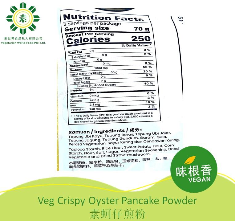 Vegan Oyster Pancake Powder (Vegetarian) 素蚝仔煎粉 (140G)-2071