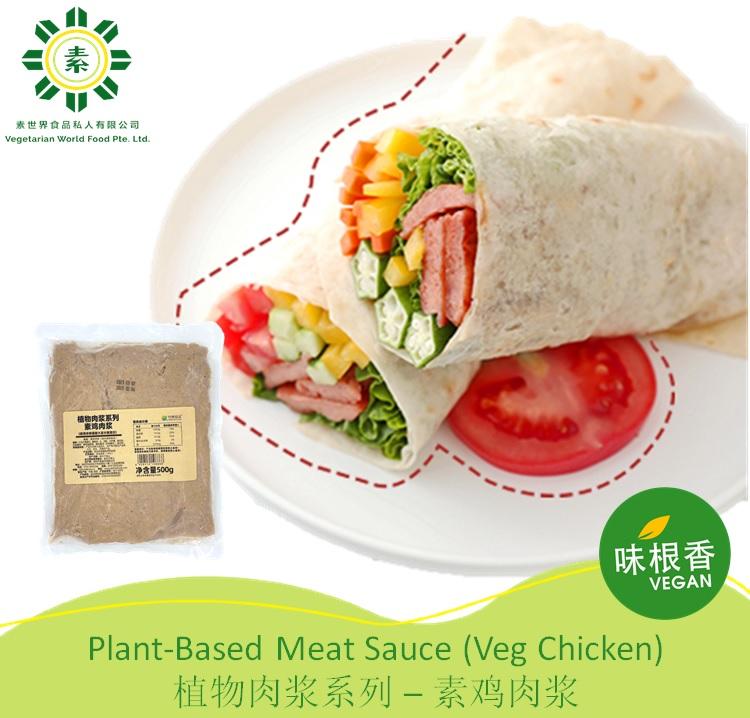 Vegetarian Meat Sauce (Vegan) (Chicken) WP 植物肉酱-素鸡肉浆-2970