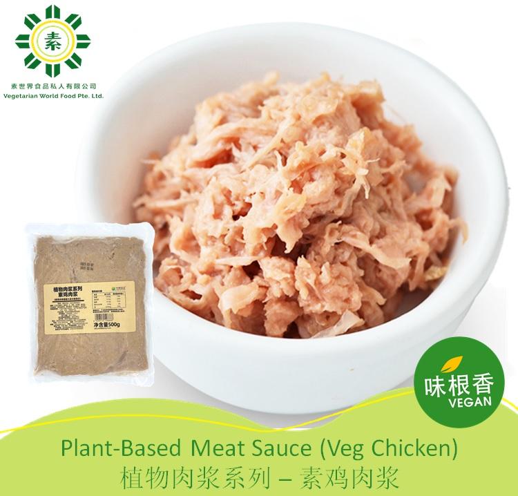 Vegetarian Meat Sauce (Vegan) (Chicken) WP 植物肉酱-素鸡肉浆-0
