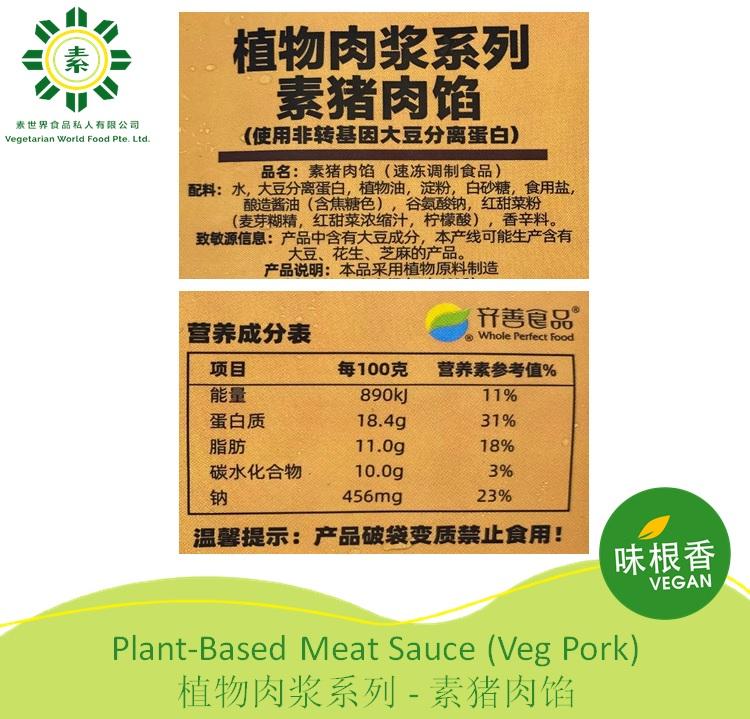 Vegetarian Meat Sauce (Vegan)(Pork) WP 植物肉酱-素猪肉馅-2958