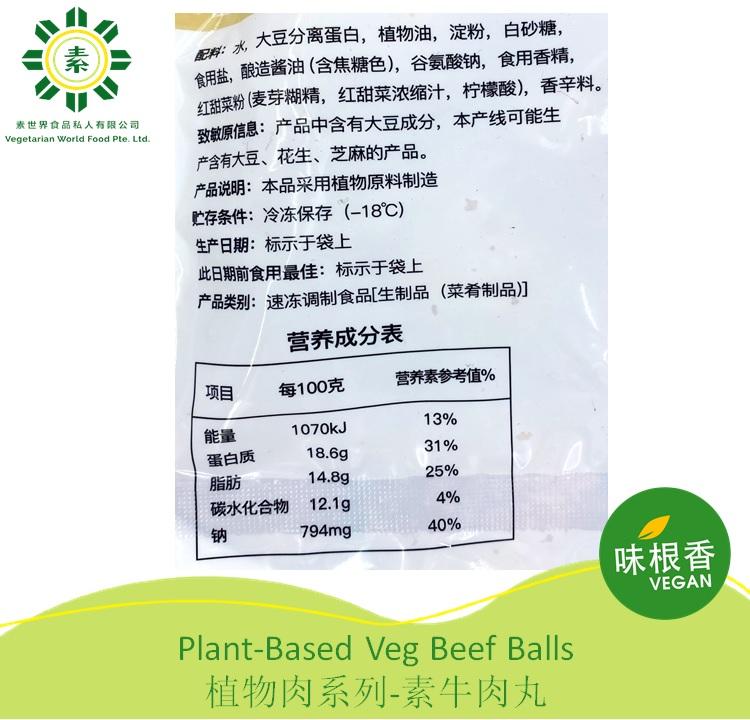Vegetarian Beef Balls (Vegan) 素牛肉丸-2983
